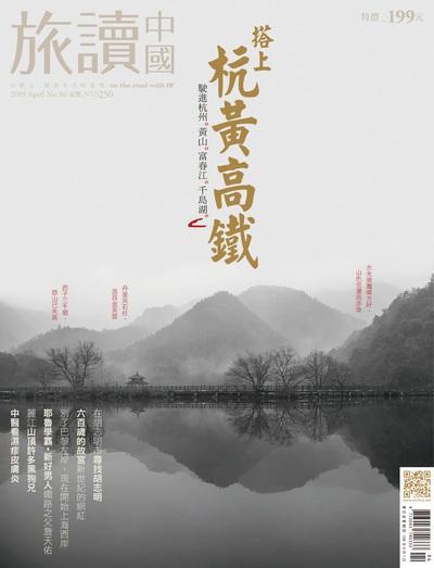 Or旅讀中國 [第86期]:搭上杭黃高鐵