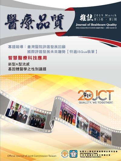 醫療品質雜誌 [第13卷‧第2期]:智慧醫療科技應用