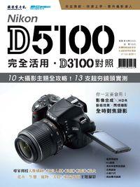 Nikon D5100完全活用、D3100對照:10大攝影主題攻略! 13支超夯鏡頭實測
