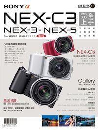 SonyαNEX-C3完全上手:SonyαNEX-3.NEX-5增訂版