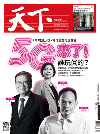 天下雜誌 2019/03/27 [第669期]:5G來了!誰玩真的?