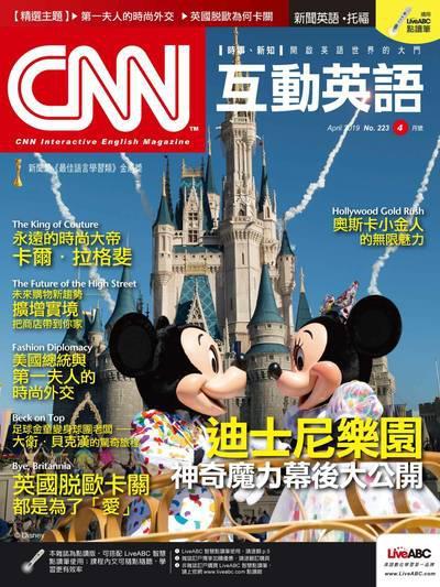 CNN互動英語 [第223期] [有聲書]:迪士尼樂園