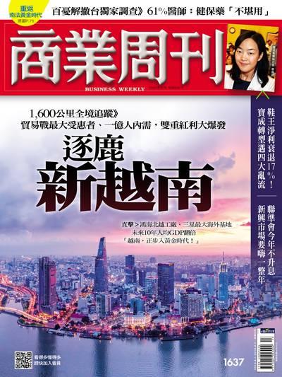 商業周刊 2019/04/01 [第1637期]:逐鹿新越南