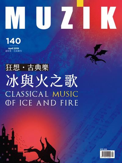 MUZIK古典樂刊 [第140期]:狂想.古典樂 冰與火之歌