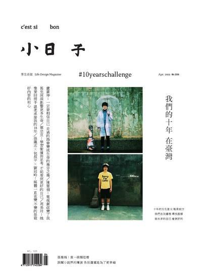 小日子享生活誌 [第84期]:我們的十年 在臺灣