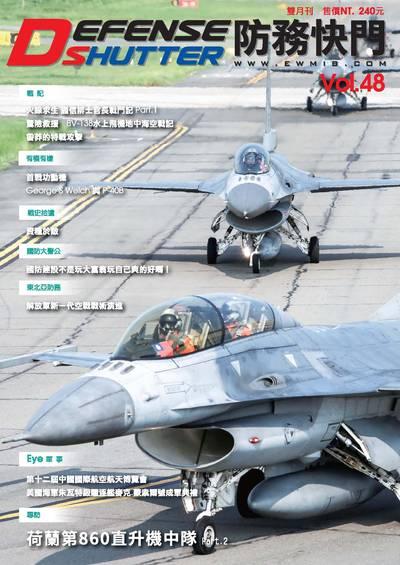 防務快門雜誌