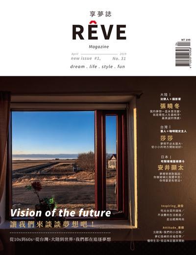 REVE享夢誌 [2019春季號] [第31期]:讓我們來談談夢想吧!