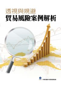 透視與規避:貿易風險案例解析