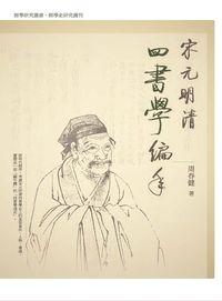 宋元明清四書學編年