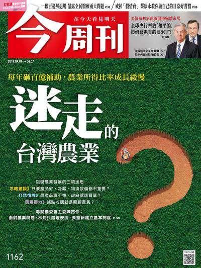 今周刊 2019/04/01 [第1162期]:迷走的台灣農業