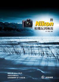 將Nikon相機玩到極致