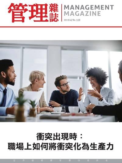 管理雜誌 [第538期]:衝突出現時 : 職場上如何將衝突化為生產力