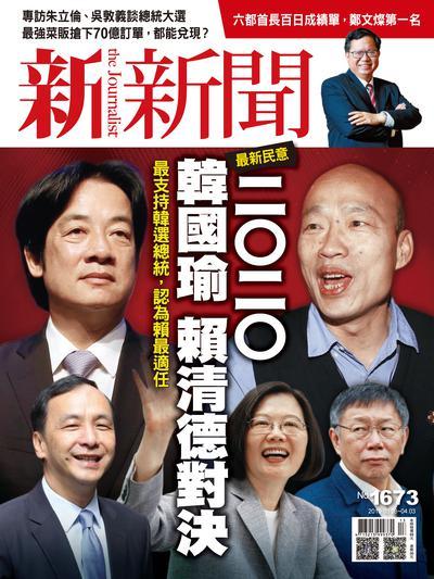 新新聞 2019/03/28 [第1673期]:二○二○韓國瑜 賴清德對決