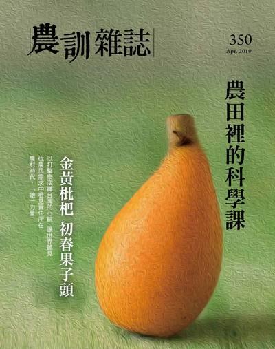 農訓雜誌 [第350期]:農田裡的科學課