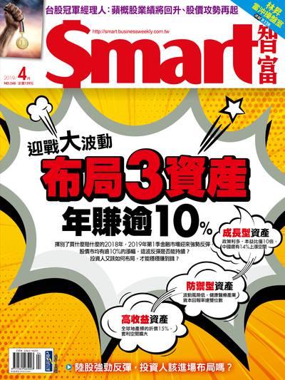 Smart智富月刊 [第248期]:迎戰大波動 布局3資產 年賺逾10%