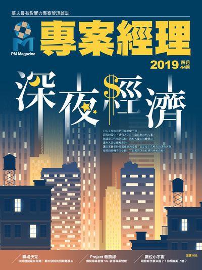 專案經理雜誌 [繁中版] [第44期]:深夜經濟