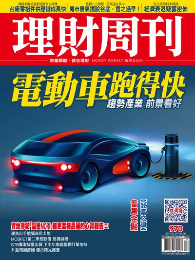 理財周刊 2019/03/29 [第970期]:電動車跑得快