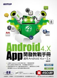 Android 4.X App開發教戰手冊:適用Android 4.x~2.x