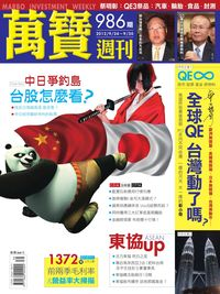 萬寶週刊 2012/09/24 [第986期]:台股怎麼看釣魚台之爭?