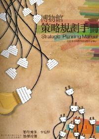 博物館策略規劃手冊