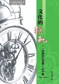 文化的轉軌:「魯郭茅巴老曹」在中國(1949-1976)