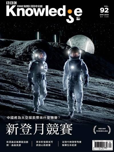 BBC 知識 [第92期]:新登月競賽