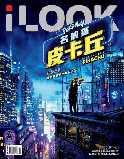 iLOOK 電影雜誌 [2019年04月]:名偵探皮卡丘