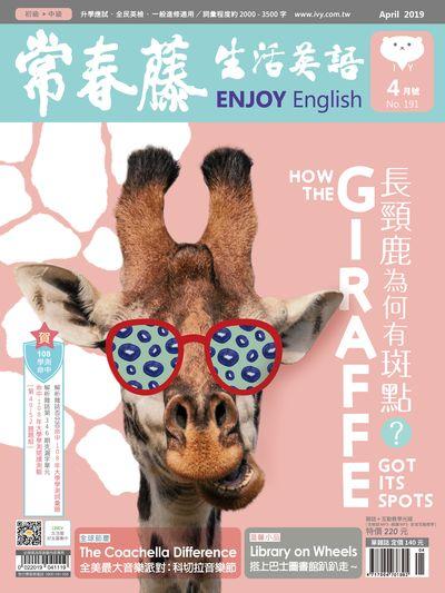 常春藤生活英語雜誌 [第191期] [有聲書]:長頸鹿為何有斑點?