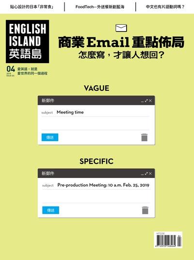 英語島 [ISSUE 65]:商業Email重點佈局