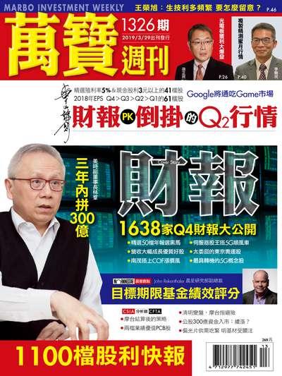 萬寶週刊 2019/03/29 [第1326期]:財報PK倒掛的Q2行情