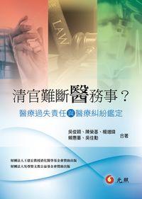 清官難斷「醫」務事?:醫療過失責任與醫療糾紛鑑定