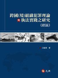 跨國(境)組織犯罪理論與執法實踐之研究:總論