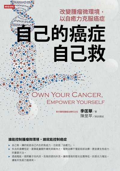 自己的癌症自己救:改變腫瘤微環境, 以自癒力克服癌症