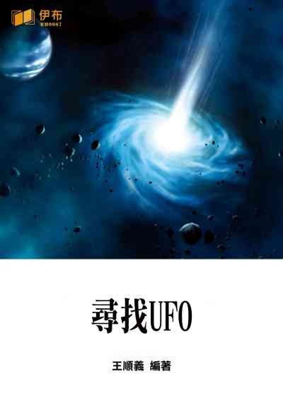 尋找UFO