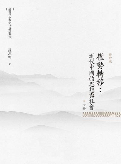 權勢轉移:近代中國的思想與社會. 下冊