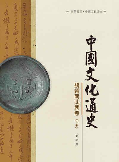 中國文化通史, 魏晉南北朝卷, 下冊