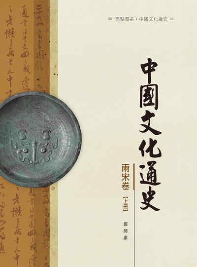 中國文化通史, 兩宋卷, 上冊