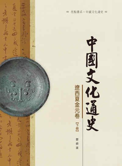 中國文化通史, 遼西夏金元卷, 下冊