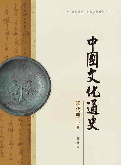 中國文化通史, 明代卷, 下冊