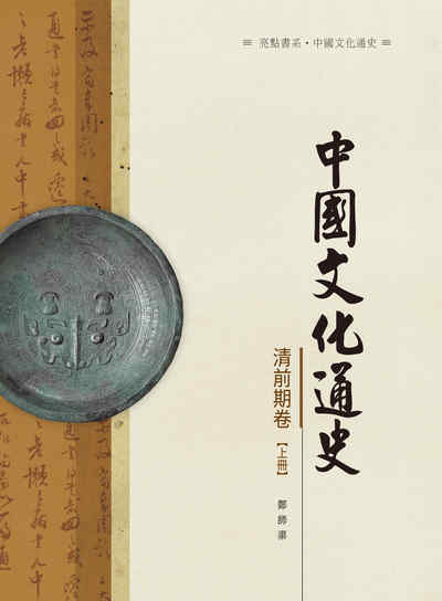 中國文化通史, 清前期卷, 上冊