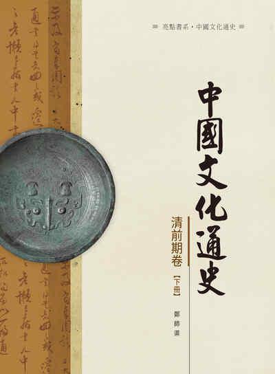 中國文化通史, 清前期卷, 下冊