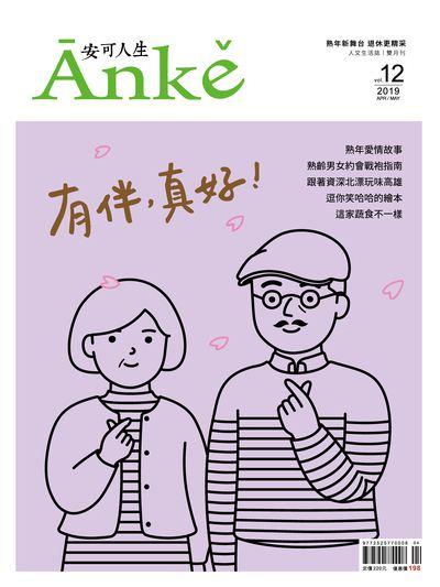 Anke安可人生雜誌