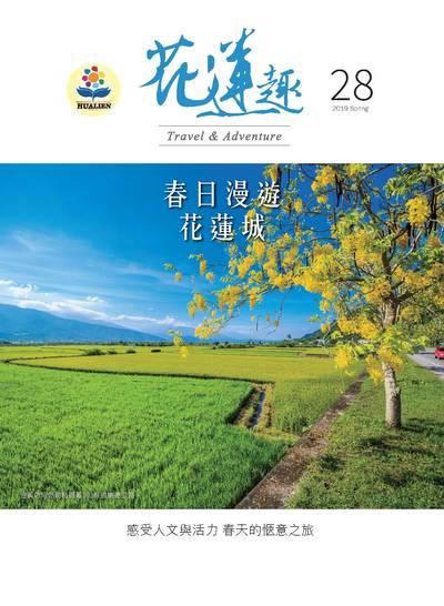 花蓮趣 [第28期] 春季號:春日漫遊 花蓮城