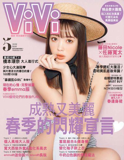 ViVi唯妳時尚國際中文版 [第158期]:成熟又美麗 春季的閃耀宣言