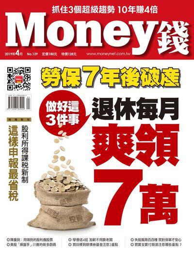Money錢 [第139期]:勞保7年後破產 做好這3件事退休每月爽領7萬