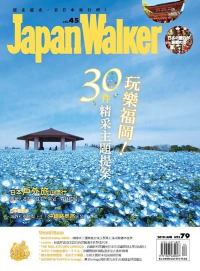 Japan Walker [第45期]:玩樂福岡!30件精采主題提案