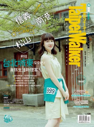 Taipei Walker [第264期]:前往台北城東探索吧!食旅生活新提案