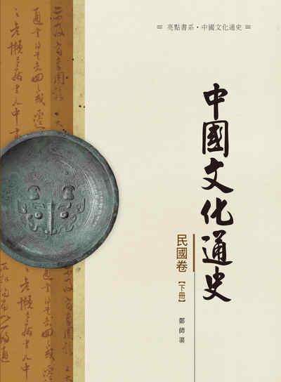 中國文化通史, 民國卷, 下冊