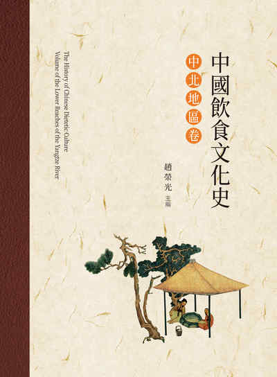 中國飲食文化史, 中北地區卷
