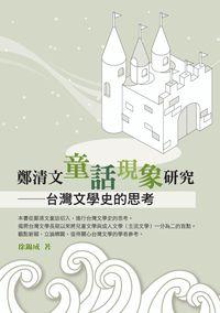 鄭清文童話現象研究:台灣文學史的思考